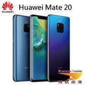 HUAWEI Mate 20  6G/128G 智慧手機