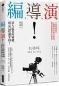 編、導、演!眾人追看的韓劇,就是這樣誕生的!:《浪漫滿屋》《他...【城邦讀書花園】