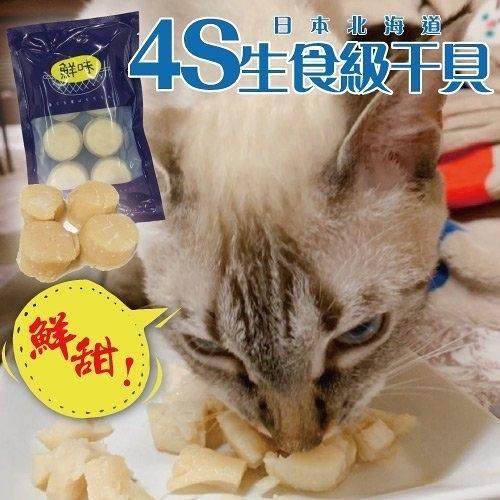 『寵喵樂旗艦店』【免運】日本北海道4S生食級干貝(6顆)X3包【袋裝】