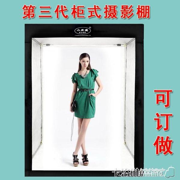 200CM攝影棚模特專用LED服裝人像拍攝棚柔光箱攝影燈箱套裝證件照 MKS卡洛琳