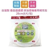 免運【用昕】【3包組】台灣製 優品過濾網 排油煙機專用補充包 28cm(6片/包)/濾網補充包