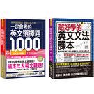 《超好學的英文文法課本》+《一定會考的英文選擇題1,000》