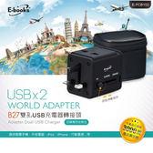 《高仕皮包》【免運費】B27雙孔USB充電器轉接頭 贈收納包:E-PCB153(5001-FB-8300)