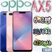 【星欣】OPPO AX5 3G/64G 6.2吋全螢幕 OPPO 全新入門機款 4230mAh 大電量 直購價
