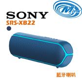 《麥士音響》 【有現貨】SONY索尼 藍牙喇叭 XB22 5色