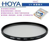 《飛翔無線3C》HOYA HMC UV 保護鏡片〔公司貨〕43 46 49 52mm
