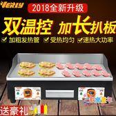 835商用電扒爐電熱平扒爐鐵板燒機/銅鑼燒/手抓餅機(220V)XW