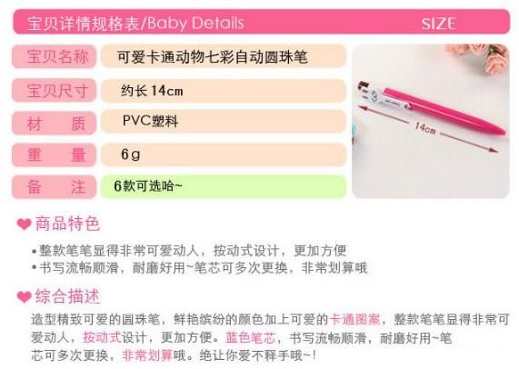 [協貿國際] 韓國文具卡哇伊彩虹造型筆七彩自動圓珠筆 (15個價)