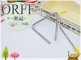 【小麥老師樂器館】4吋 三角鐵 (含鐵棒) 【O27】奧福 ORFF 幼兒樂器 CR3S節奏樂器