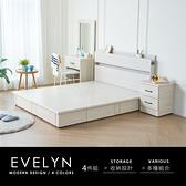 收納床組 伊芙琳現代風木作系列房間組/4件式(床頭+抽底+床頭櫃+化妝台)/4色/H&D東稻家居