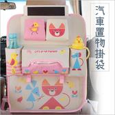 車用椅背收納袋-置物袋汽車雜物袋分隔袋-JoyBaby