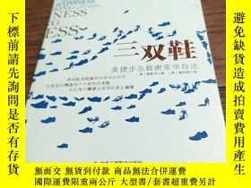 二手書博民逛書店罕見三雙鞋Y181614 謝家華 中華工商聯合出版社