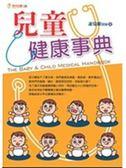 (二手書)兒童健康事典-育兒通08