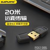 藍芽適配器 索皇USB電腦藍芽適配器臺式機5.0通用ps4筆記本pc主機音響耳機鼠標鍵盤  polygirl