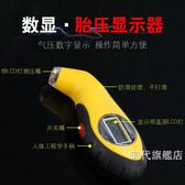 (交換禮物)電子數顯胎壓監測錶 胎壓錶 汽車輪胎氣壓錶胎壓計監測器 XW