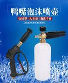 店長推薦洗車機器專用打泡沫槍全銅高壓泡沫壺噴泡壺