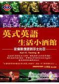英式英語生活小酒館(1CD)