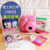 菲林因斯特《 mini9 實用套餐組 》fujifilm mini 9 富士 拍立得相機 平行輸入一年保固