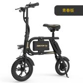 樂行天下P1D摺疊電動車便攜電瓶車電動成人車代步自行車滑板車  HM 范思蓮恩