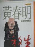 【書寶二手書T1/一般小說_NKG】放生_黃春明