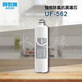賀眾牌 UF-562 強效除氯抗菌濾芯【水之緣】