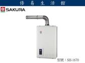 《修易生活館》 SAKURA櫻花dH-1670A 強制排氣電腦恆溫 不含安裝費用(安裝服務地區只限台中跟台北)