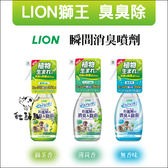 LION〔獅王,臭臭除,臭臭除瞬間消臭噴劑,3種味道,350ml〕