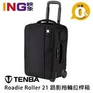 【24期0利率】TENBA 天霸 Roadie Roller 21 路影拖輪拉桿箱 638-712 拉桿箱 相機包
