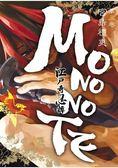 江戶奇忍譚MONONOTE 03(完)