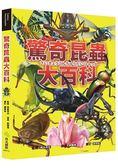 驚奇昆蟲大百科