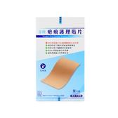 金利疤痕護理貼片10*5cm ◆86小舖 ◆