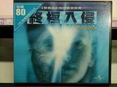 影音專賣店-V30-009-正版VCD*電影【終極入侵】-布魯斯坎貝爾