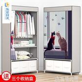 衣櫃簡易布衣櫃簡約現代經濟型宿舍單人兒童組裝衣櫥鋼管加粗加固 NMS造物空間