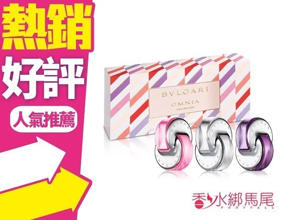 Bvlgari 寶格麗 晶采限量系列小香禮盒(粉晶、晶澈、紫水晶5ml*3入)◐香水綁馬尾◐