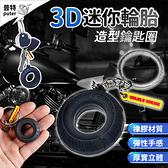 普特車旅精品【CQ0084】汽車摩托車3D迷你輪胎鑰匙圈 輪胎造型吊飾 彈力橡膠 創意立體鑰匙扣