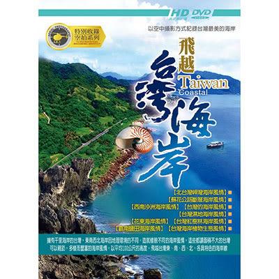 飛越台灣海岸DVD