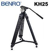 BENRO 百諾 KH25 錄影用 鋁鎂合金 三角架 液壓阻尼 專業攝像機三腳架 承重5kg (勝興公司貨)