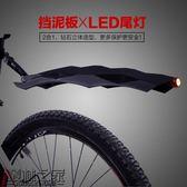 【618好康又一發】自行車配件山地車擋泥板快拆后擋