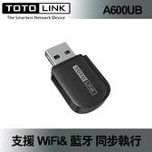TOTOLINK A600UB AC600 USB藍牙無線網卡