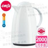 【德國EMSA】頂級真空保溫壺 晶鑽內膽 巧手壺(保固10年) 2.0L經典白