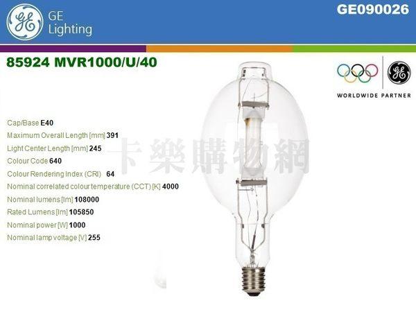 奇異GE 85924 MVR1000/U/40 1000W M47 BT56 E40 復金屬燈泡_GE090026