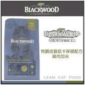 *WANG*《柏萊富》blackwood 特調成貓低卡保健配方(雞肉+米) 13.23磅