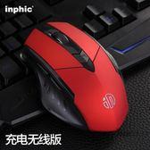 (百貨週年慶)滑鼠無線充電滑鼠 電腦筆記本辦公家用省電無限LOL電競遊戲滑鼠