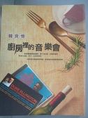 【書寶二手書T2/文學_CU6】廚房裡的音樂會_韓良憶