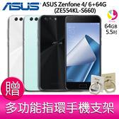 分期0利率 華碩ASUS Zenfone 4/ 6+64G/ ZE554KL-S660 ★孔劉代言☆加贈『多功能指環支架』