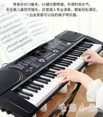 電子琴成人兒童幼師專用初學者入門61鋼琴鍵多功能成年專業88 JA7505『毛菇小象』