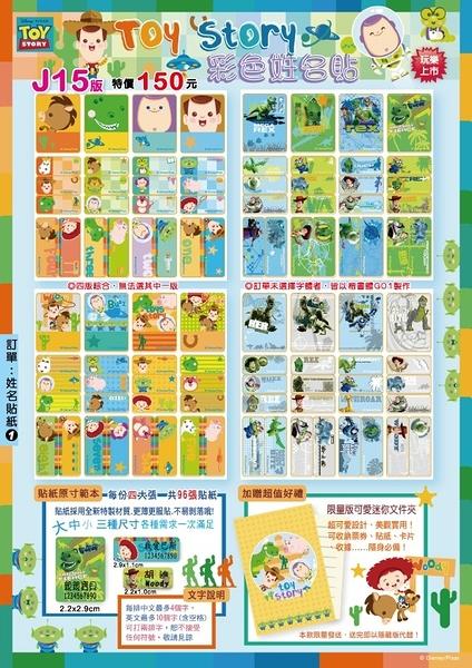 《客製化》玩具總動員 J15姓名貼 彩色姓名貼紙 4版綜合 大中小一次擁有【金玉堂文具】