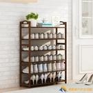 鞋架簡易子門口放家用室內好看經濟型竹收納神器置物架實木小鞋柜【勇敢者】