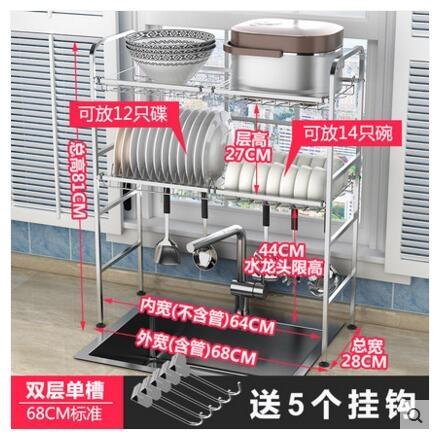 詩諾雅304不銹鋼水槽碗架瀝水架(【雙層單槽68長】標準版)