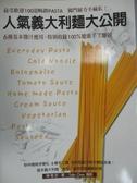 【書寶二手書T6/餐飲_XGD】人氣義大利麵大公開100道_陳寬定